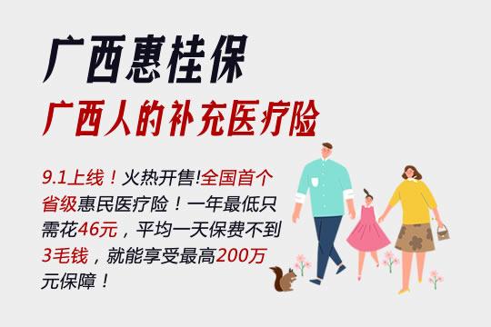 广西惠桂保46元一年是真的吗?可靠吗?什么不赔?怎么买?