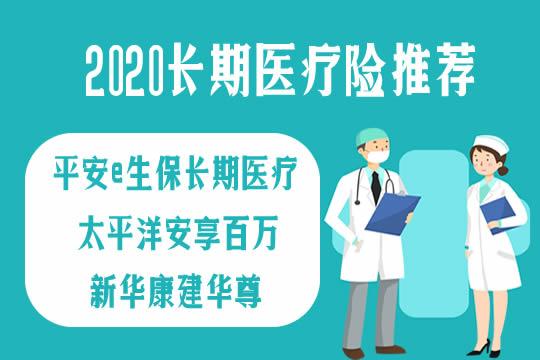 想买真正长期医疗险的看过来:2020年保证续保长期医疗险推荐