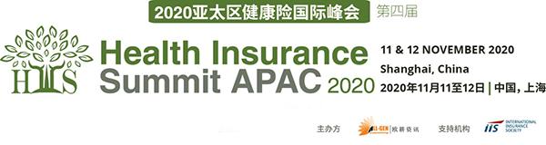 2020第四届亚太区健康险国际峰会,11.11-12,上海不见不散!
