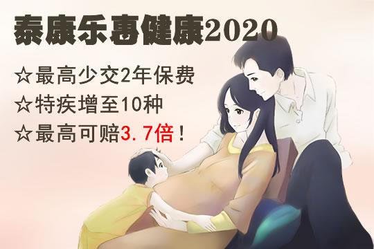 9月上市!泰康乐惠健康2020重疾险怎么样?靠谱吗?有坑吗?