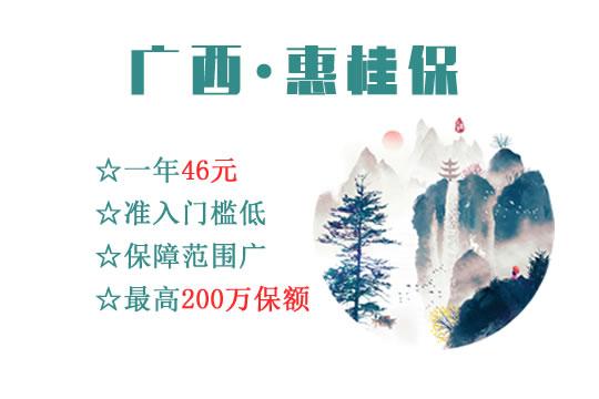 一年46元的广西惠桂保值得买吗?什么不保?优缺点?