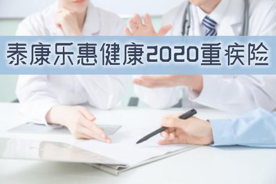 泰康乐惠健康2020怎么样?如何投保?有坑吗?优缺点有哪些