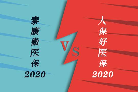 泰康微医保2020VS人保好医保2020哪个好?更具优势?值得买?