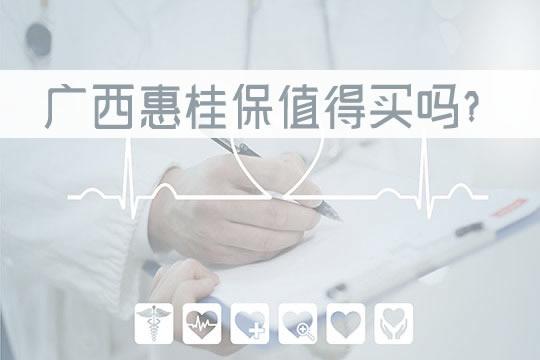 广西惠桂保46元保200万可信吗?哪些不赔?保什么疾病?特点