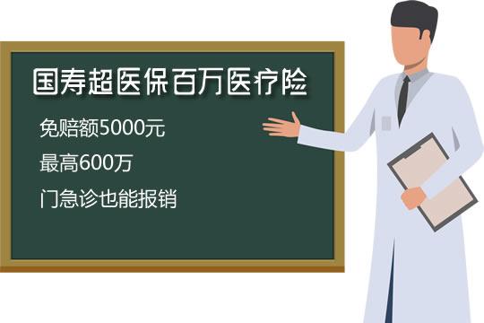 国寿超医保百万医疗险性价比如何?多少钱?值得买吗?不足