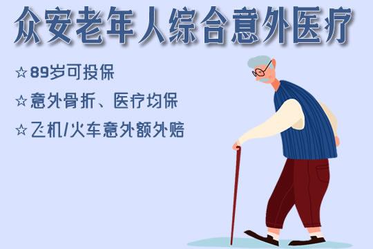 89岁能买!众安老年人综合意外医疗怎么样?可靠吗?多少钱