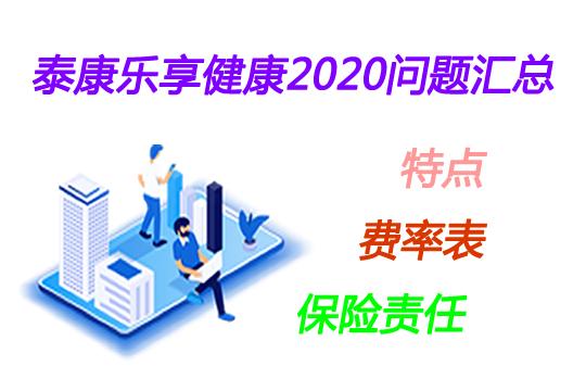 泰康乐享健康2020问题汇总(特点、费率表、保险责任等)