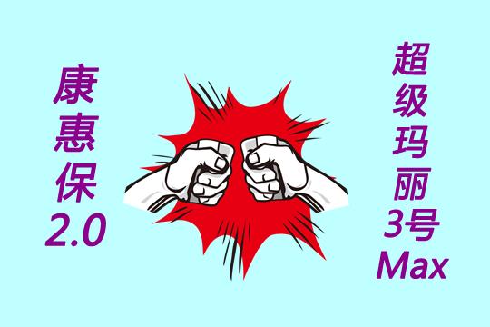 重疾PK!超级玛丽3号Max和康惠保2.0哪个更胜一筹?