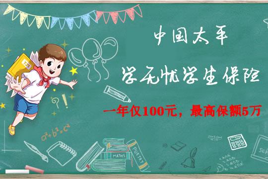 2020中国太平学无忧学生险怎么样?一年交多少钱?有坑吗?
