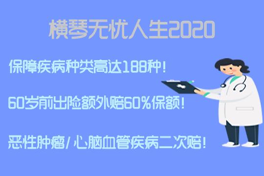 横琴无忧人生2020重疾险到底有多牛?真的能助你人生无忧吗?