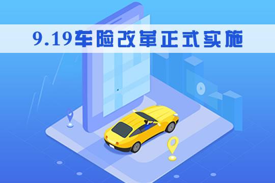 定了!车险改革9月19日起实施!车主将迎来这些改革红利!