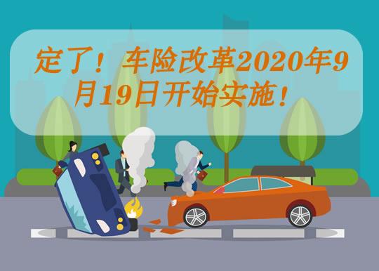 重磅!2020车险改革将正式实施!对车主有何影响?详细解答