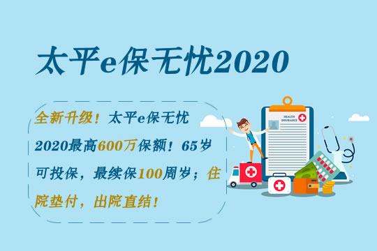 太平e保无忧2020保什么?靠谱吗?一年多少钱?附价格表