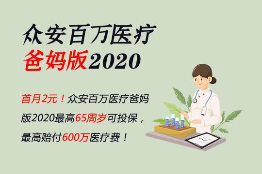 众安百万医疗爸妈版2020怎么样?有坑吗?优缺点?费率表