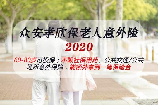 众安孝欣保老人意外险2020怎么样?骗人吗?优缺点?附价格表