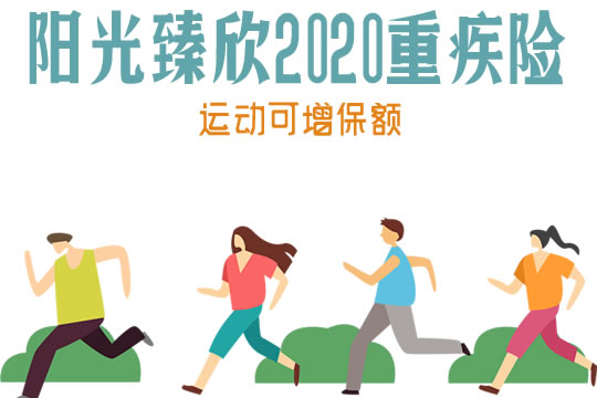 阳光臻欣2020怎么样?多少钱?运动增保额是真的吗?优缺点