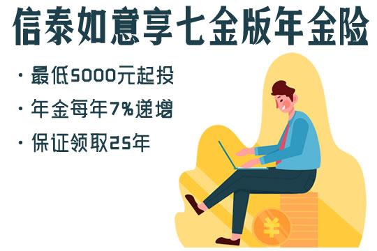 信泰如意享七金版年金险收益高吗?怎么领钱?适合投保吗?