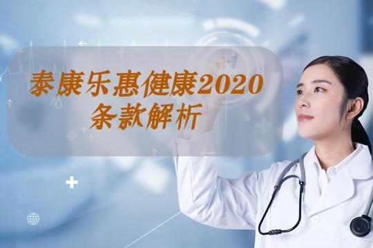 泰康乐惠健康2020重疾险条款解析:性价比怎么样?值得买吗?
