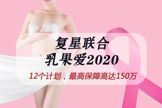 复星联合乳果爱医疗保险2020怎么样?可靠吗?怎样购买?