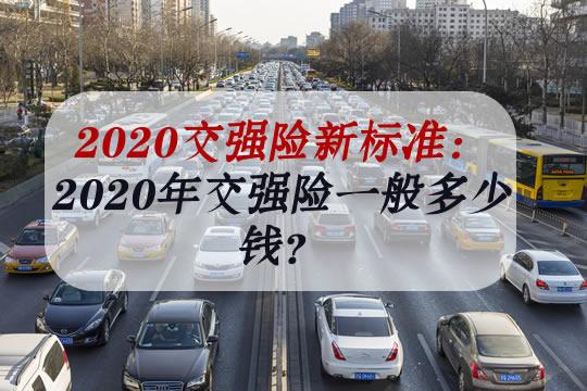 2020交强险新标准:2020年交强险一般多少钱?交强险都赔什么?