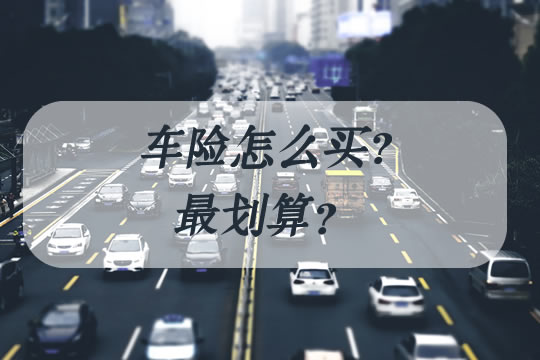 车险怎么买最划算?一般买哪几种?必买的4个险是什么?