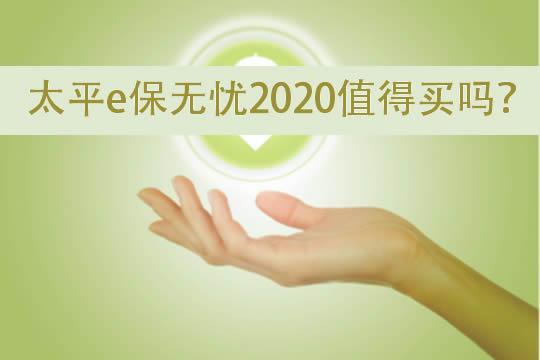 太平e保无忧2020值得买吗?多少钱一年?性价比如何?