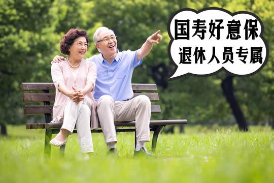 退休人员专属!国寿好意保怎么样?是骗人的吗?值得买吗?
