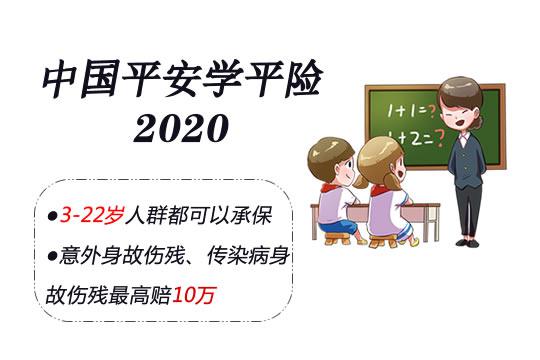 中国平安学平险2020怎么样?优缺点?怎么购买?投保渠道