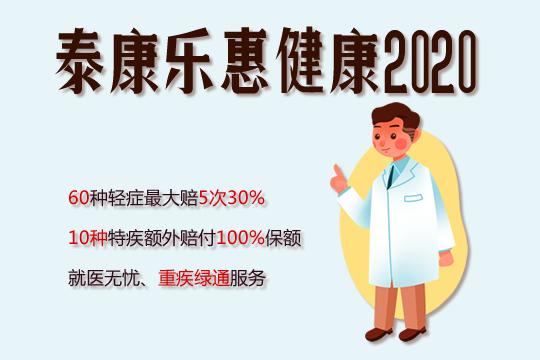 泰康乐惠健康2020重疾险保什么好不好?值得买吗?性价比