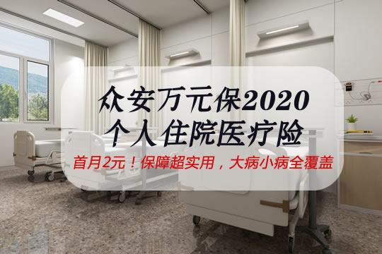 众安万元保2020个人住院医疗险靠谱吗?是骗人的吗?怎么购买