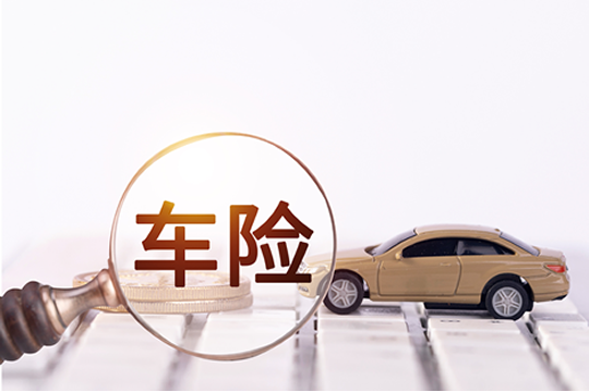 汽车商业第三者责任险为什么99%的人都会买?多少钱?保什么?
