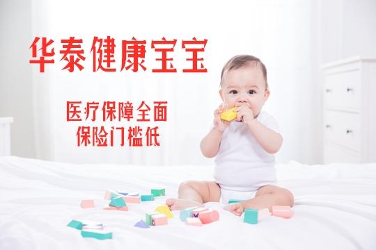 华泰健康宝宝好不好?保什么?多少钱一年?优缺点分析
