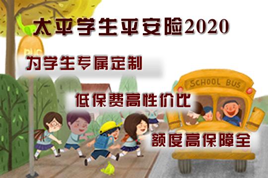 平安学生平安险2020怎么样?给孩子买合适吗?