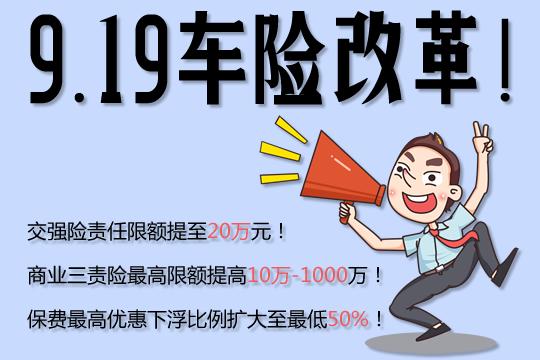 9.19交强险改革将实施!江西费率最高打七折!