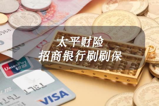 太平招商银行刷刷保是什么?怎么样?开通了可以取消吗?