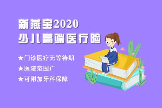 新燕宝2020少儿高端医疗险值得买吗?一年交多少钱?价格表