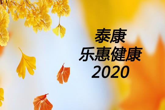 乐惠健康2020靠不靠谱?一年需要多少钱?保障责任