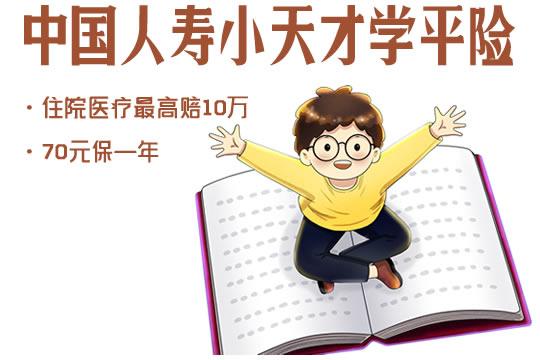 70元一年!中国人寿小天才学平险好不好?怎么理赔?如何