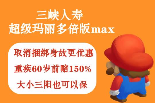 三峡人寿超级玛丽多倍版max怎么样?是骗人的吗?优缺点