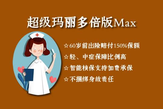 超级玛丽多倍版Max靠谱吗?有哪些亮点?投保前要注意什么?