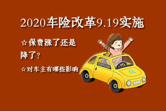 2020车险改革即将实施!保费涨了还是降了?对车主有哪些影响?