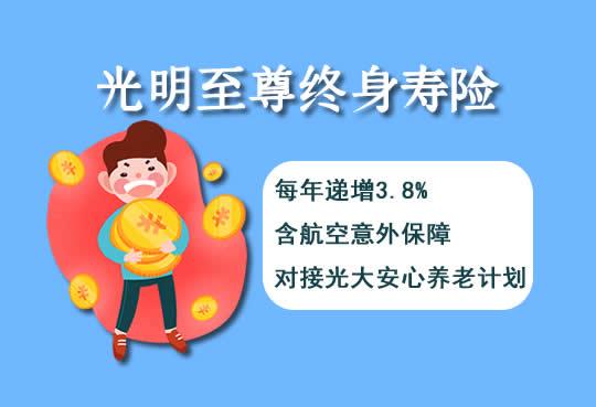 增额终身寿险:光明至尊终身寿险,保额每年增长3.8% !