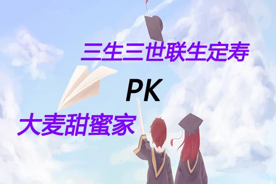 夫妻互保!大麦甜蜜家PK三生三世联生定寿 哪个更好?