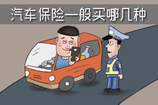 汽车保险一般买哪几种?怎么买?车辆必买的4个险