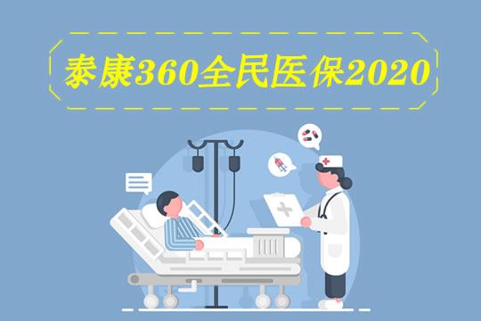 泰康360全民医保2020靠谱吗?是骗人的吗?优缺点?怎么购买