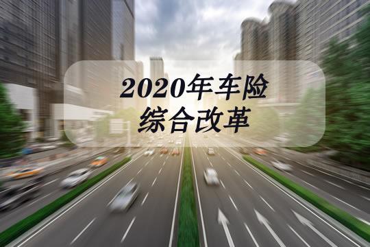 2020年车险综合改革:2020年车险涨价了吗?对车主影响大吗?