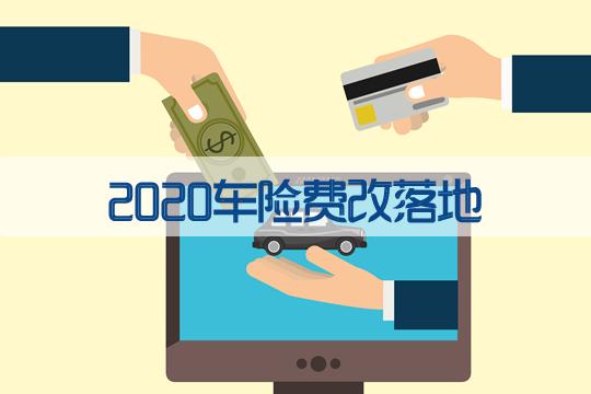 2020车险费改,车险费用是多少?第三责保险最低购买限额是多少?