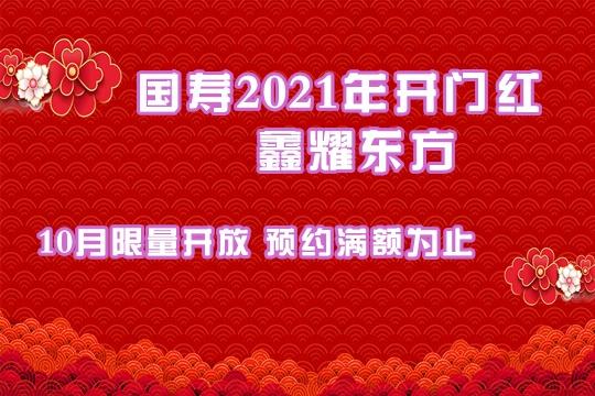 国寿鑫耀东方年金何时领取?10年后真的返本吗?有必要买吗