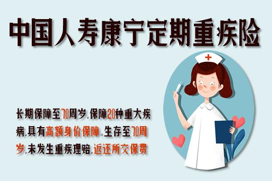 中国人寿康宁定期重疾险怎么样好不好?费率是多少?