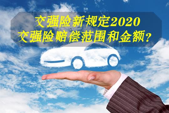 交强险新规定2020! 交强险赔偿范围和金额?多少钱一年?